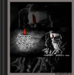 Abar Taranath by Trijit Kar ebook