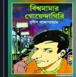 Bishwamamar Goendagiri by Sunil Gangopadhyay ebook