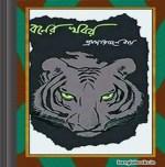 Boner Khobor by Promoda Ranjan Roy ebook