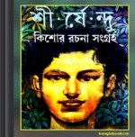 Kishor Rachana Sangraha by Shirshendu Mukhopadhyay ebook