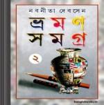 Bhraman Samagra by Nabanita Deb Sen ebook
