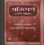 Pratisorgo bangla golper ebook