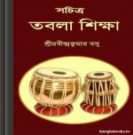 Sachitra Tabla Shikkha by Rabindra Kumar Basu ebook