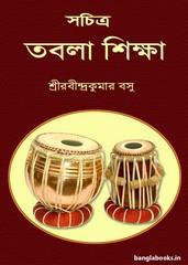 Sachitra Tabla Shikkha by Rabindra Kumar Basu pdf
