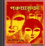 Panchamatrika by Dipak Chandra ebook