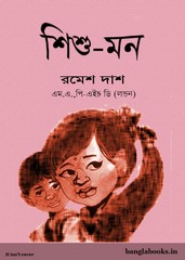 Shishu Mon by Ramesh Das pdf