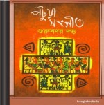 Potua Sangeet by Gurusaday Dutta ebook
