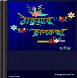 Thakurmar Rupkotha by Chandi ebook