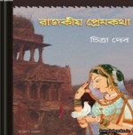 Rajokiyo Premkotha by Chitra Deb ebook