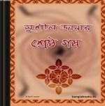 Sushil Janar Shreshtha Golpo ebook