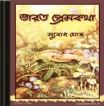 Bharat Premkatha by Subodh Ghosh ebook
