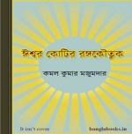 Ishwar Kotir Rangakoutuk ebook