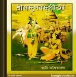 Srimadbhagwadgita by Swami Adwaitananda ebook