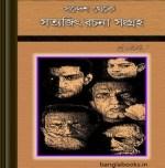 Sandesh Theke Satyajit Rachana Sangraha ebook
