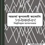 Acharya Kripalani Colony by Bibhutibhushan Bandopadhyay ebook