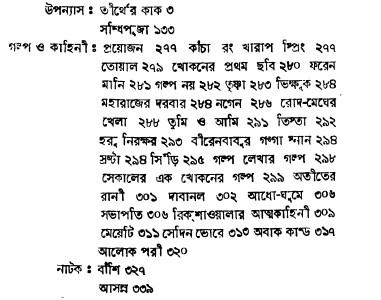 Banaphul Rachanabali contents 20