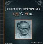 Bibhutibhushan Mukhopadhyayer Shreshtha Golpo ebook