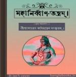 Mahanirban Tantram by Shyamacharan Kobiratnen ebook
