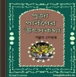 Puja-Parbaner Utsakatha by Pallab Sengupta ebook