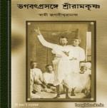 Bhagwat Prasange Sri Ramkrishna ebook