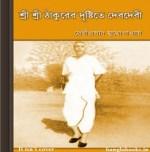 Sri Sri Thakurer Drishtite Debdebi ebook