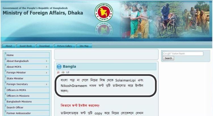 Bangladesh Ministry of Foreign Affairs - Bangla Help