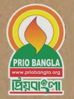 Prio Bangla