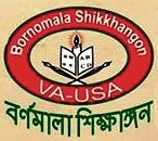 Bornomala Shikkhangon