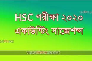HSC পরীক্ষা ২০২০ একাউন্টিং সাজেশন্স