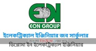 Electrical Engineer Job Circular
