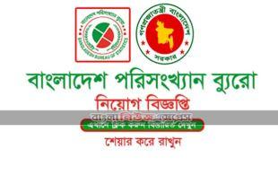 Bangladesh Bureau of Statistics Job-2020