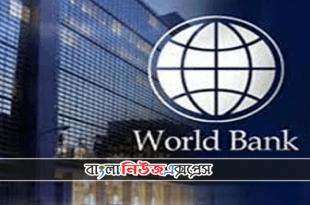 বিশ্বব্যাংক,বাংলাদেশকে ২০ কোটি ডলার দিচ্ছে