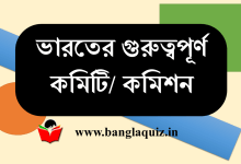 Photo of গুরুত্বপূর্ণ কমিটি/ কমিশন । Important Committees and Commissions in India