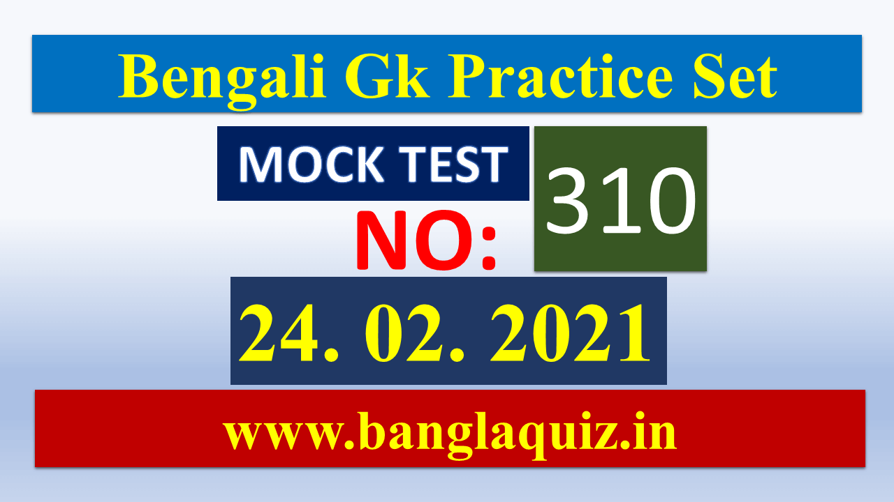 General Knowledge Practice Set Competitive Exams