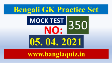 Daily Mock Test No 350