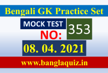 Daily Mock Test No 353