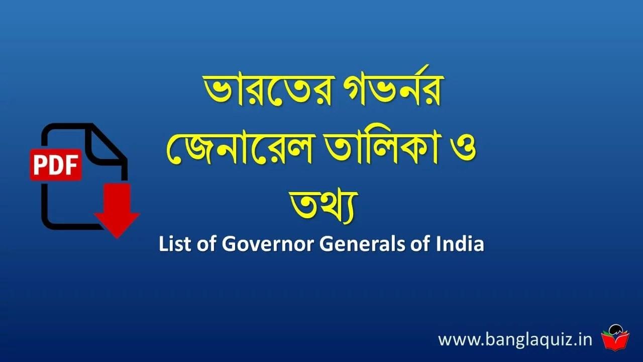 ভারতের গভর্নর জেনারেল তালিকা ও তথ্য