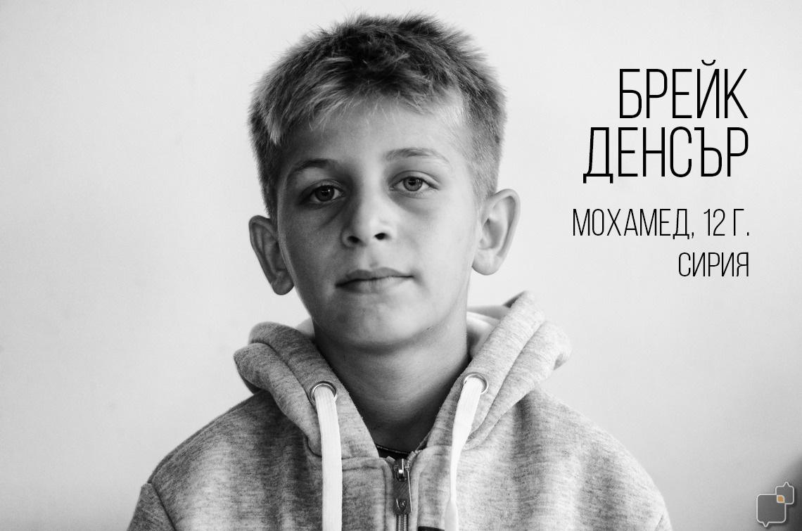 mohamed-12-syria-breakdancer-1 copy
