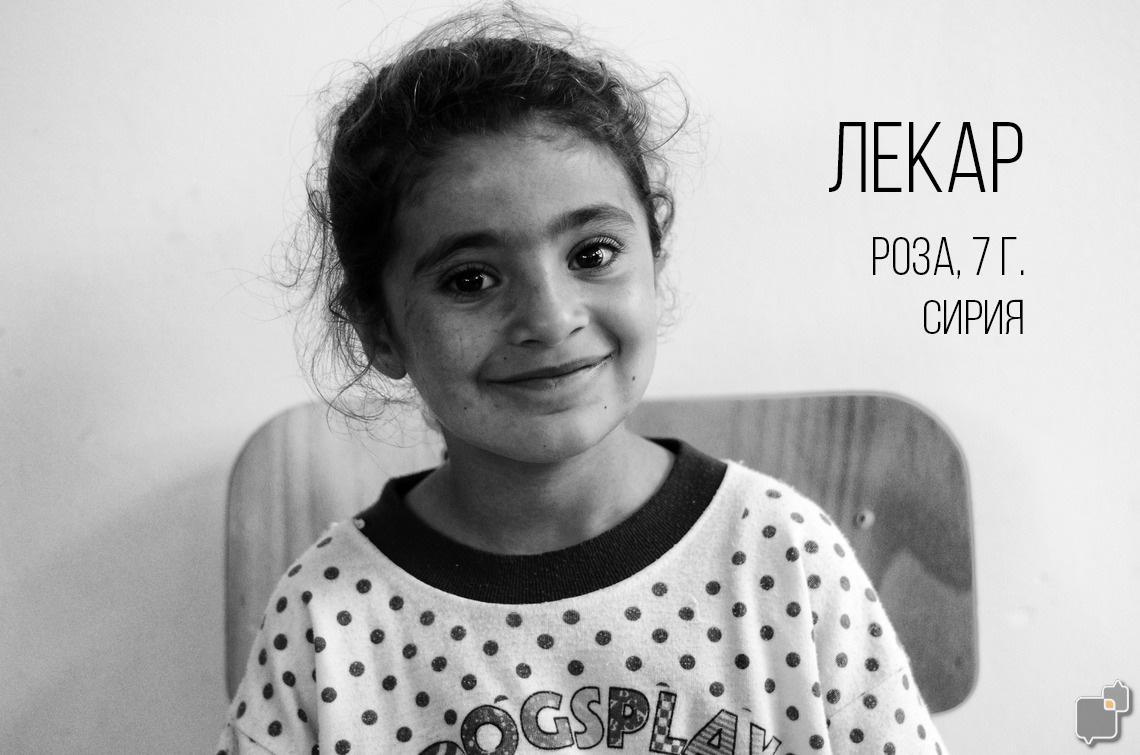 rosa-7-syria-lekar copy
