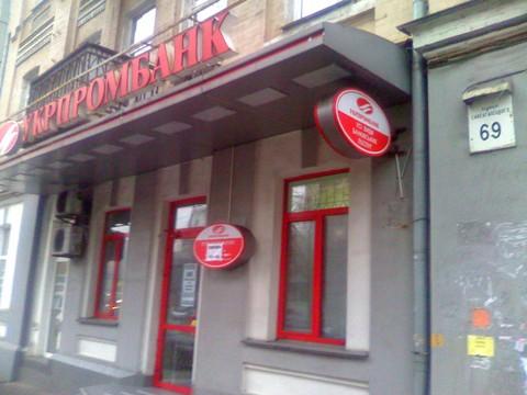 Бывшее отделение Укрпромбанка