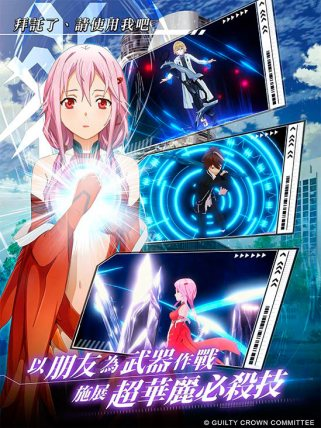 personaje de guilty crown movil
