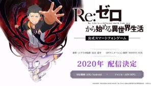 Portada del juego Re: Zero - Starting Life in Another World