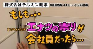 #12 ショートコメディ『トイレその後』:毎日動画 株式会社テルミン商事
