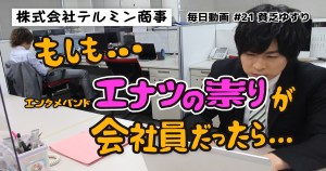 #21 ショートコメディ『倉庫の噂その後』:毎日動画 株式会社テルミン商事