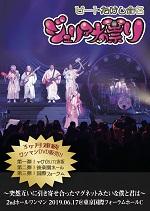 エナツの祟り(ex ジュリアナの祟り)の東京国際フォーラムでのワンマンライブDVD