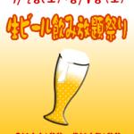 生ビール飲み放題祭り開催中です♪