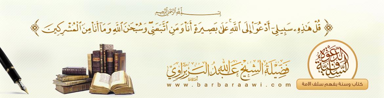 www.barbaraawi.com