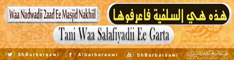 Tani Waa Salafiyadii Ee Garta