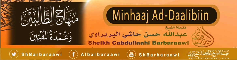 Minhaaj Ad-Daalibiin