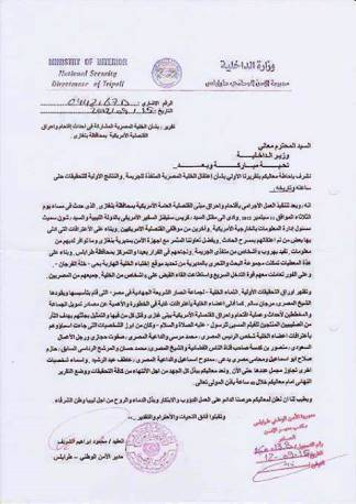 Image of the Libyan intelligence document